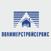 Полимерстройсервис г. Кострома